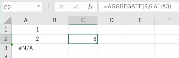 AGGREGATE関数でエラーを無視して合計する
