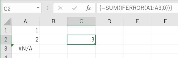 配列関数を使用してエラーを無視する