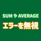 SUM関数やAVERAGE関数でエラーを無視して合計する