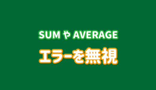 SUM関数やAVERAGE関数でエラーを無視(回避)して合計する方法