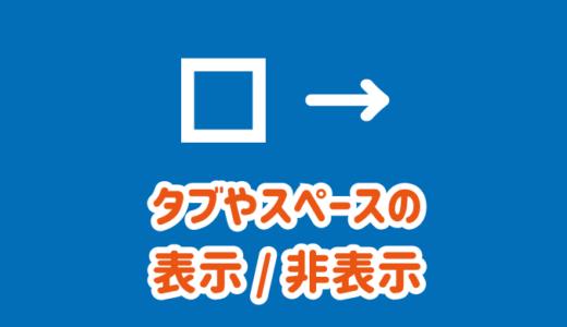ワードでタブやスペースなどの表示/非表示を切り替える