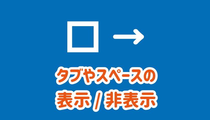 タブやスペースの表示/非表示