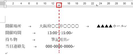 中央揃えのタブの表示