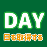 DAY関数の使い方