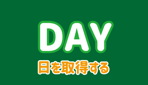 DAY関数の使い方|日を抽出