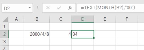 MONTH関数を使用して2桁で表示