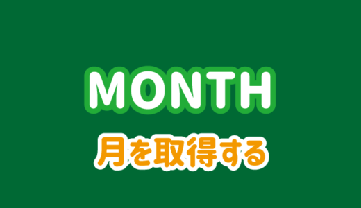 MONTH関数の使い方|月を抽出する
