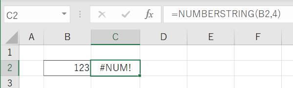 NUMBERSTRING関数のエラーNAME!