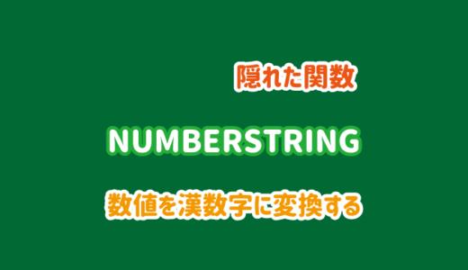 NUMBERSTRING関数の使い方|数字を漢数字に変換