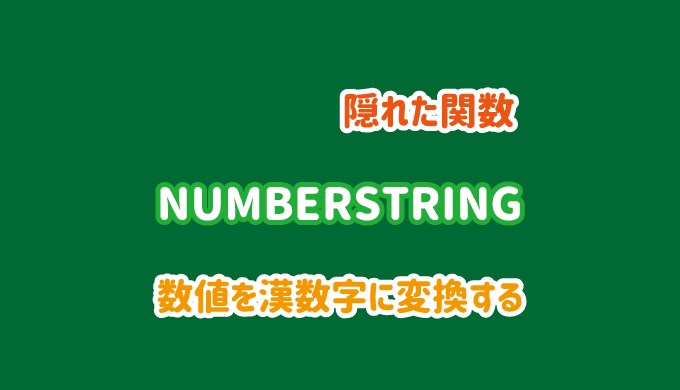 NUMBERSTRING関数の使い方