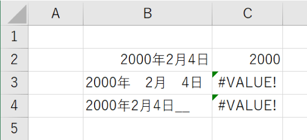 YEAR関数のエラー例