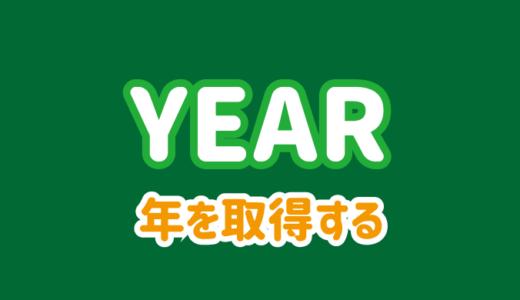 YEAR関数の使い方|日付から年を抽出