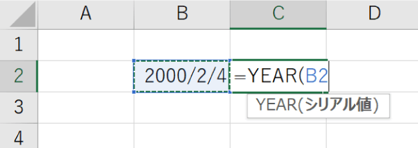 YEARの日付を指定