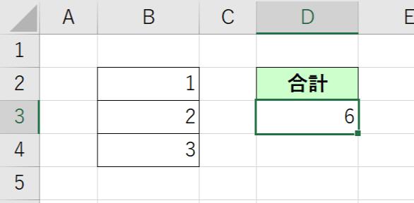 SUM関数の結果が表示される