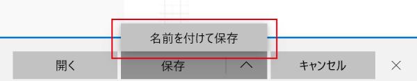 デフォルトを変更せずにデスクトップに保存する