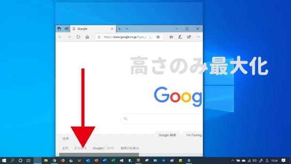 Windowsのスナップ機能(下)