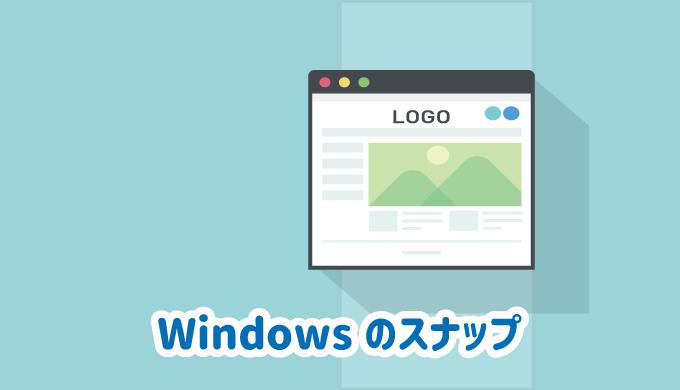 Windowsのスナップ機能