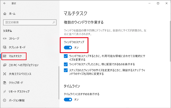 スナップ機能のON/OFF