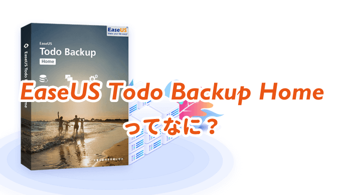 EaseUS Todo Backuo Homeとは