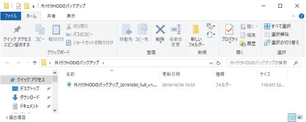ディスクのバックアップのファイル
