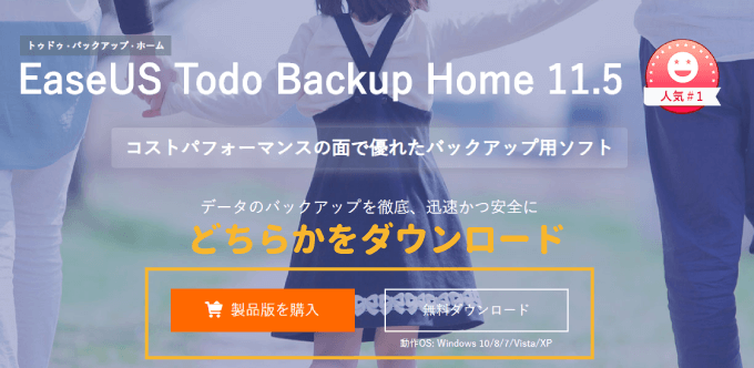 EaseUS Todo Backup Homeをダウンロード