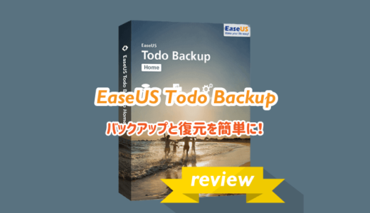 EaseUS Todo Backup Homeをレビュー