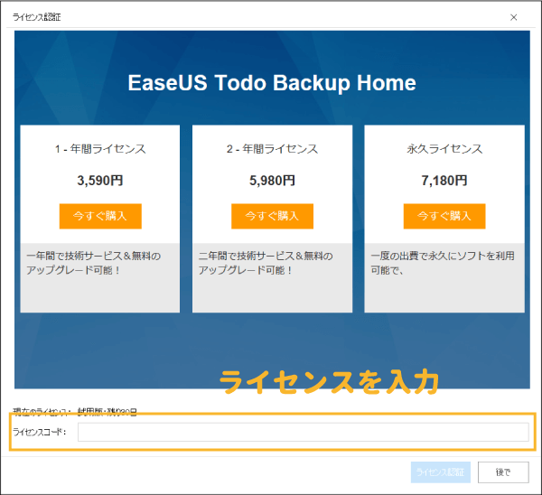 EaseUS Todo Backup Homeのライセンス