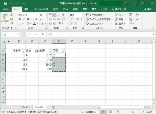 データをコピーする