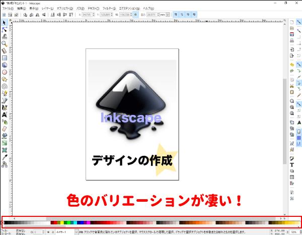 Inkscapeでデザインする