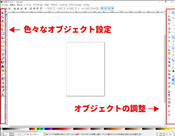 Inkscapeの新規ドキュメント