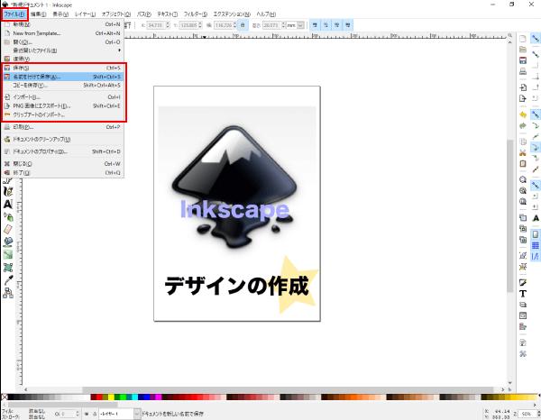 Inkscapeの保存