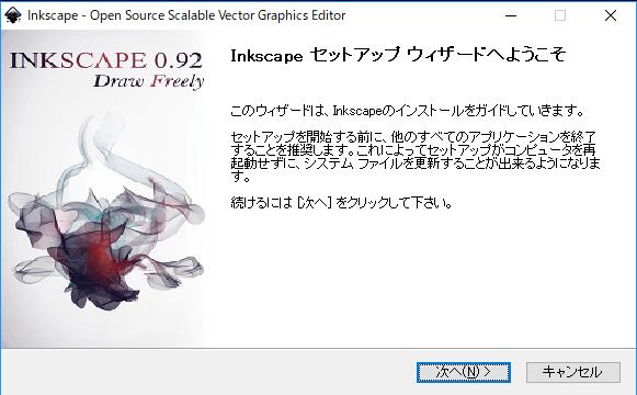 Inkscapeのインストールウィザード