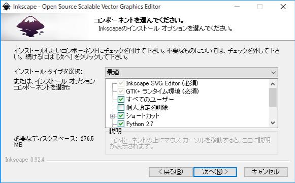Inkscapeのインストールウィザードのコンポーネント