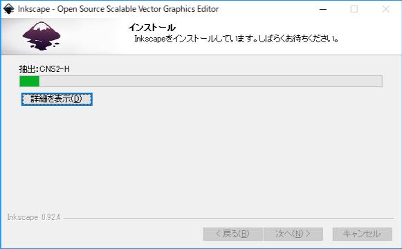 Inkscapeのインストールウィザードのインストール進捗