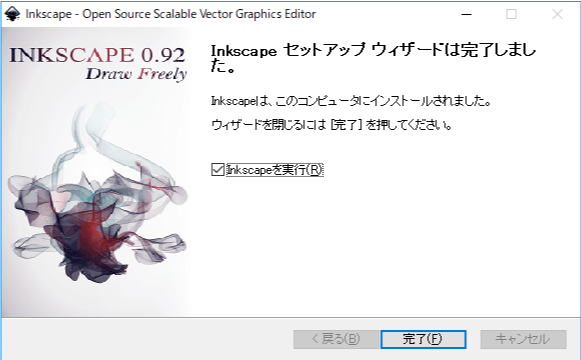 Inkscapeのインストール完了
