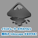 イラストレーターの代わりなら無料のInkscapeがおすすめ!