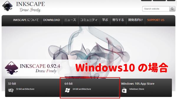インストールするWindowsのbitを選択