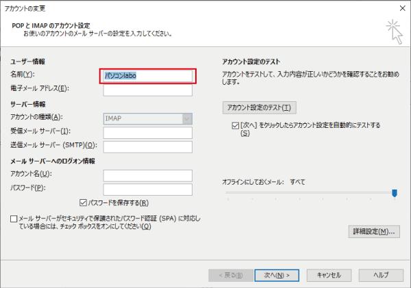 ユーザ情報の名前を変更する