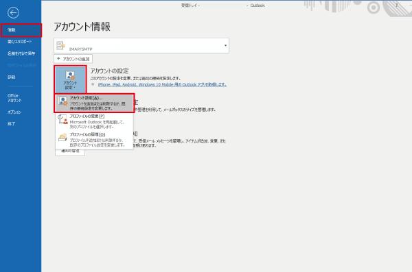 Outlookのアカウントの設定