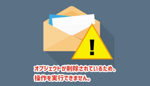 【解決】Outlookメールを削除すると「オブジェクトが削除されているため、操作を実行できません。」と表示される