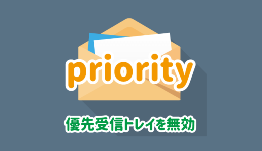 【Outlook】受信トレイの「優先」を無効に設定する方法