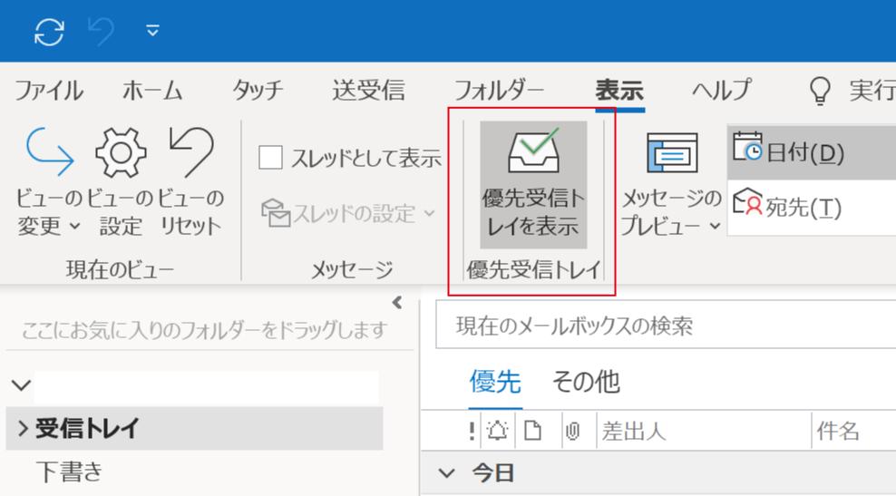 WindowsのOutlookで優先受信トレイを無効にする