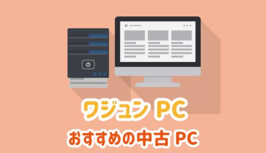 【ワジュンPC】Amazonの格安中古PCを購入レビュー【おすすめ】