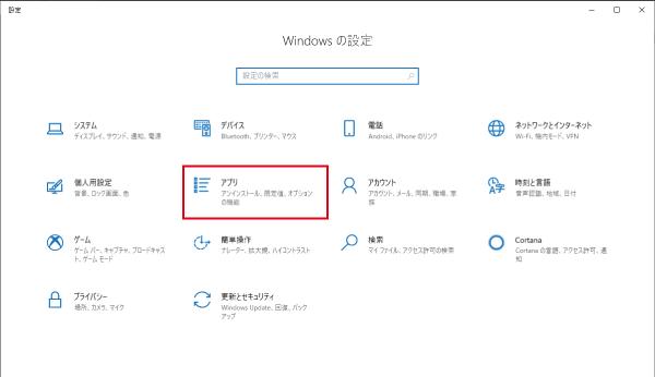 Windows10のアプリ