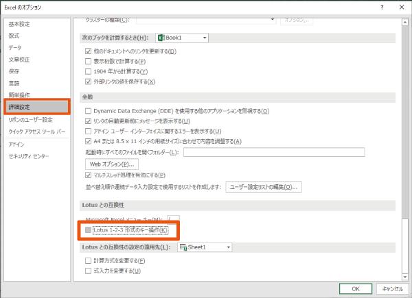Lotus 1-2-3形式のキー操作をオフ