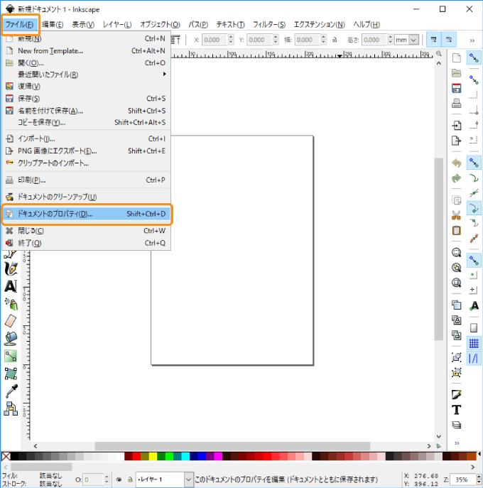 ファイルタブからドキュメントのプロパティを開く