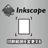 Inkscapeの印刷範囲を変更する
