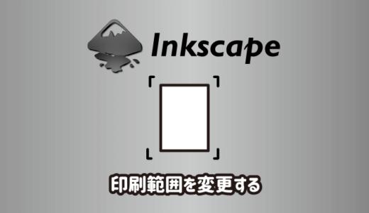 Inkscapeの印刷範囲(ページサイズ)を変更する3つの方法