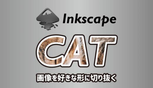 【Inkscape】クリップとマスクで画像を好きな形で切り抜き【クリッピングマスク】