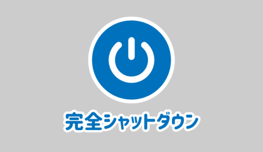 【完全シャットダウン】3つの方法とメリット/デメリット【Windows10】